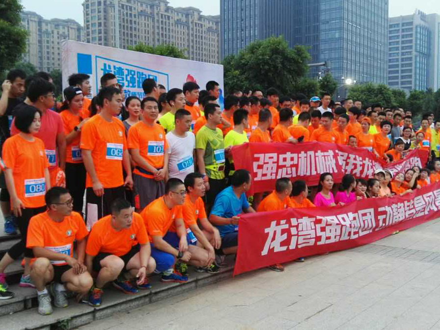 Longwan Running Sports Association
